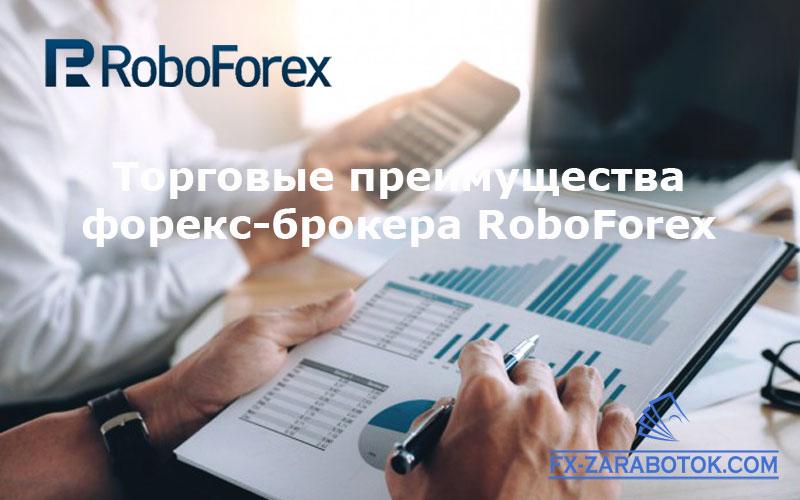 Форекс-брокер-РобоФорекс 2020