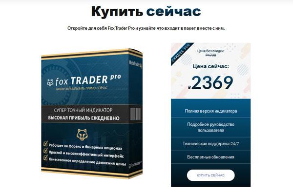 Fox-Trader-Pro---купить-сейчас