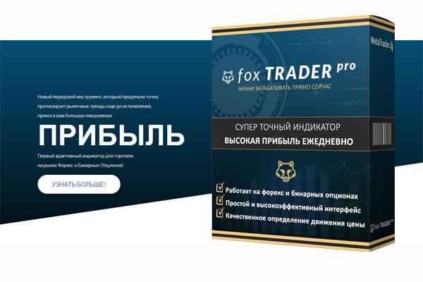 Fox-Trader-Pro---мощный-индикатор