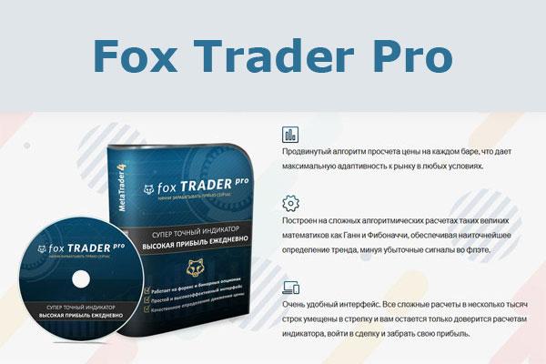 Fox-Trader-Pro-супер-точный-индикатор