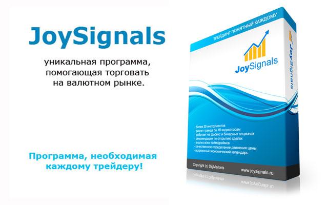 JoySignals-форекс-индикатор-2020
