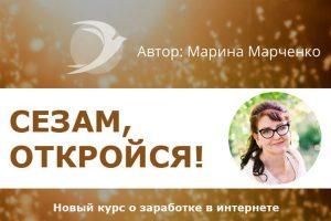 Курс Сезам откройся от Марины Марченко: Сколько можно заработать