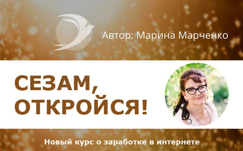 КУРС-СЕЗАМ-ОТКРОЙСЯ-ОТ-МАРИНЫ-МАРЧЕНКО
