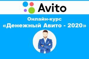 Курс «Денежный Avito»: полный обзор, обещания автора, требования к ученикам