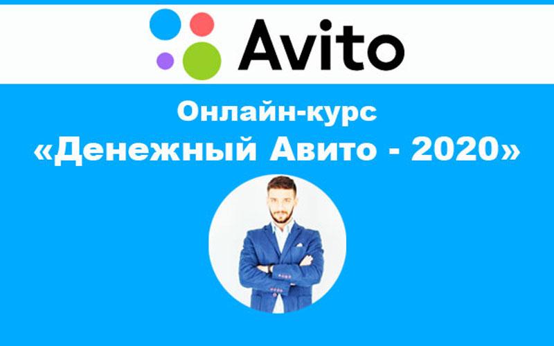 Курс-Денежный-Авито-2020