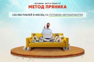 Курс Алексея Дощинского Метод пряника: Сколько можно заработать