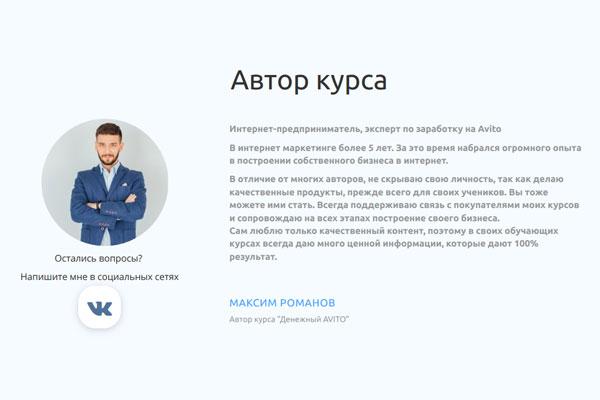 Максим-Романов