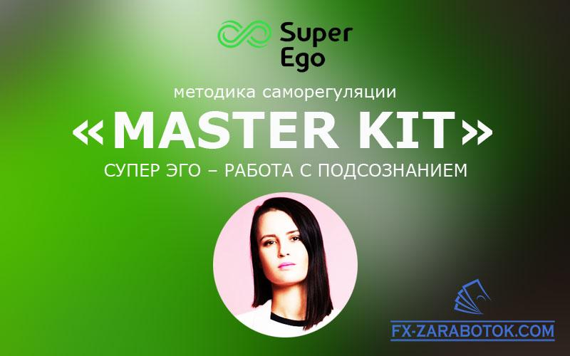 Мастер-КИТ-от-Дарьи-Трутневой