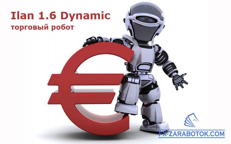 Торговый-робот-Илан-1.6-Динамик