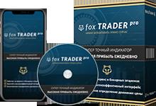 индикатор Fox Trader Pro