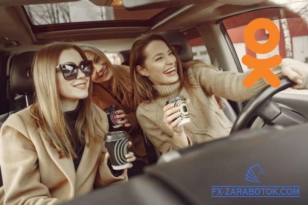 красивые одноклассницы едут в машине