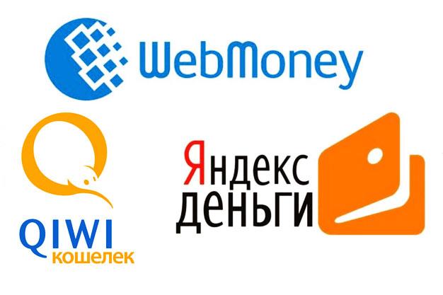 платежные-системы-киви-вебмани-яндекс-деньги