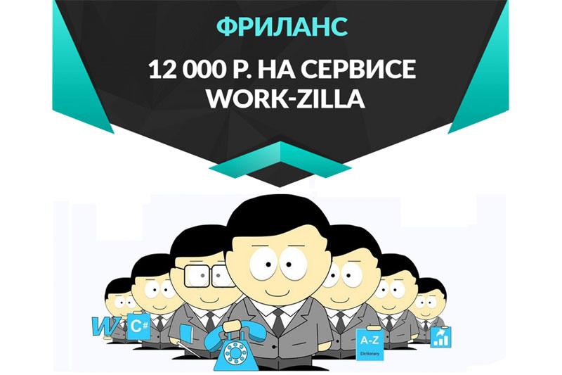 workzilla-заработок