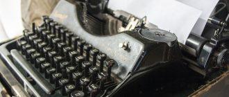 печатная машинка ретро