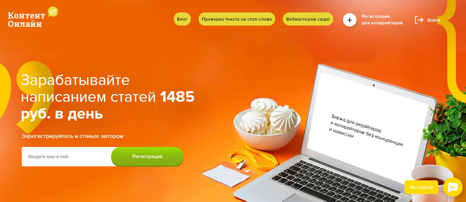 birzha-kopirajtinga-kontent-onlajn