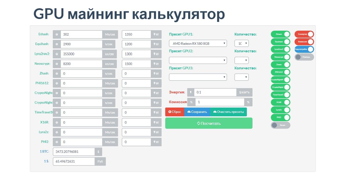 kalkulyator-mayninga-razlichnyh-kriptovalyut