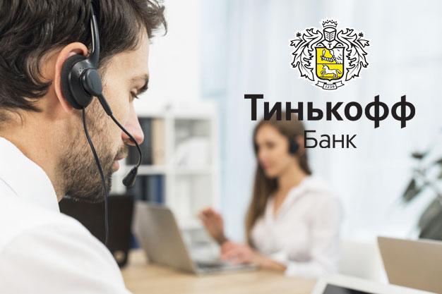 operator-muzhchina-v-tinkoff-banke