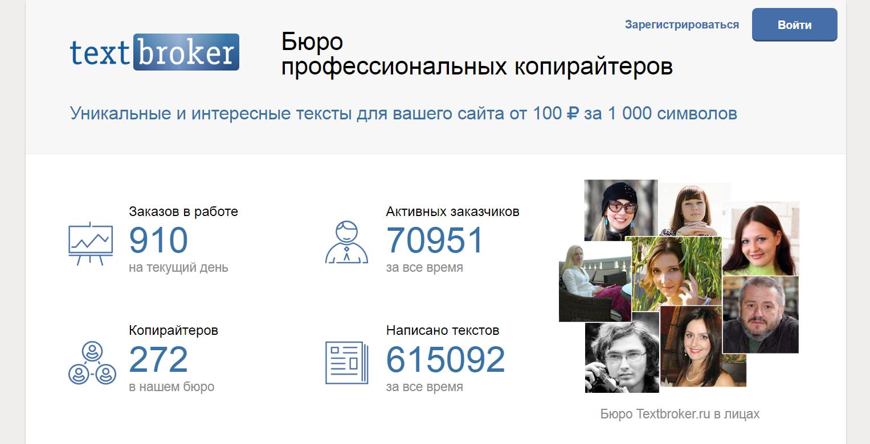 textbroker.ru_