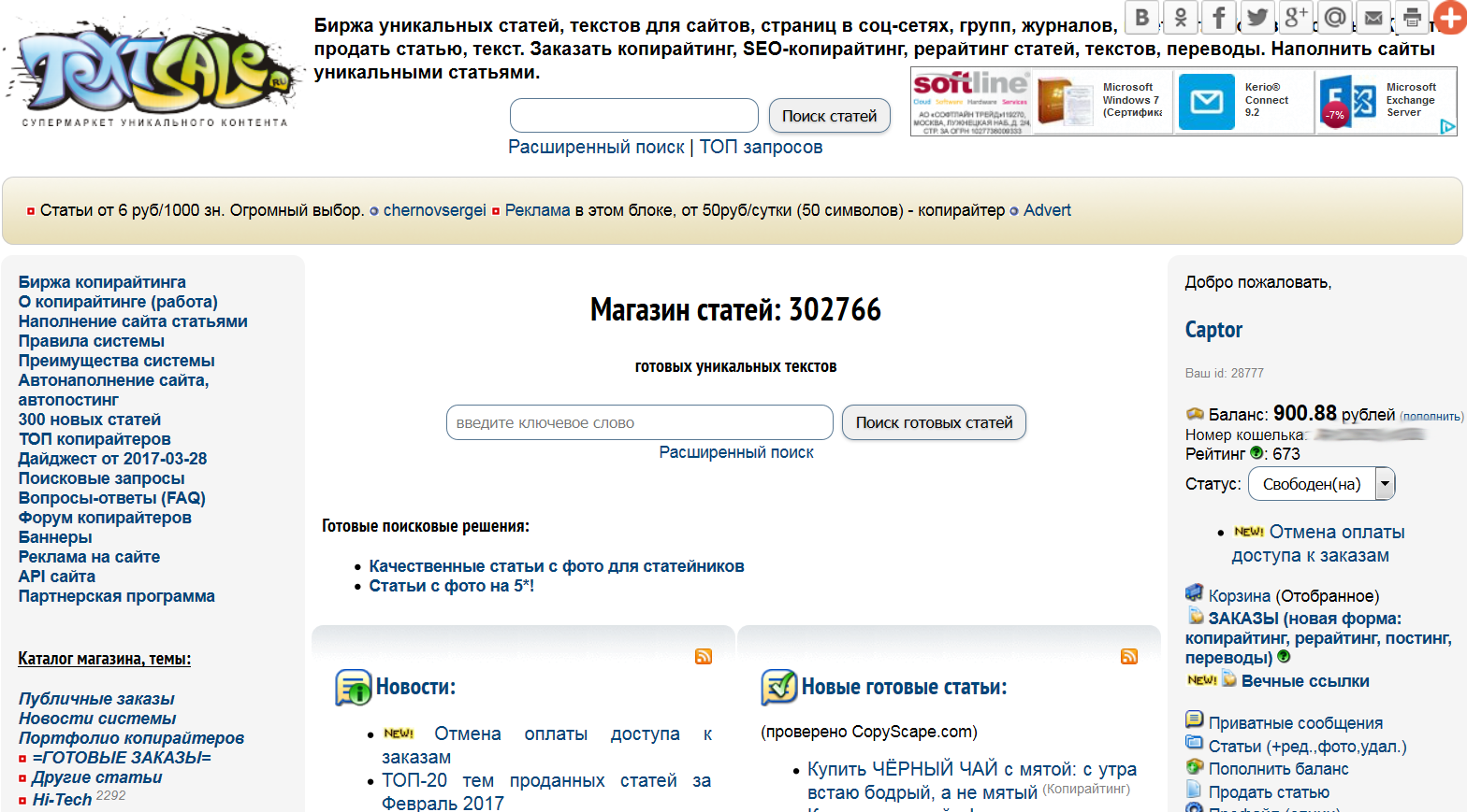 textsale.ru_